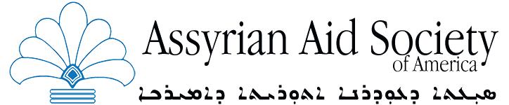 Assyrian Aid Society Of America Logo